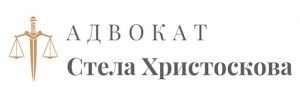 Адвокат Стела Христоскова лого за ретина дисплей
